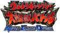 Ultra Galaxy Mega Monster Battle Never Ending Odyssey Logo