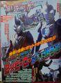 Ultraman Trigger & Z Magazine 2