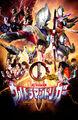 Ultraman Trigger Poster 3