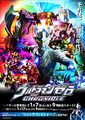 Ultraman Zero The Chronicle Poster
