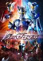 Ultra Zero Fight DVD Cover