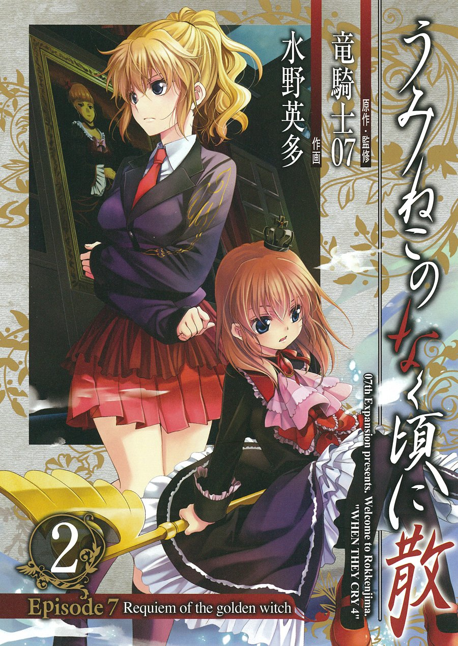 Requiem of the Golden Witch Manga Volume 2