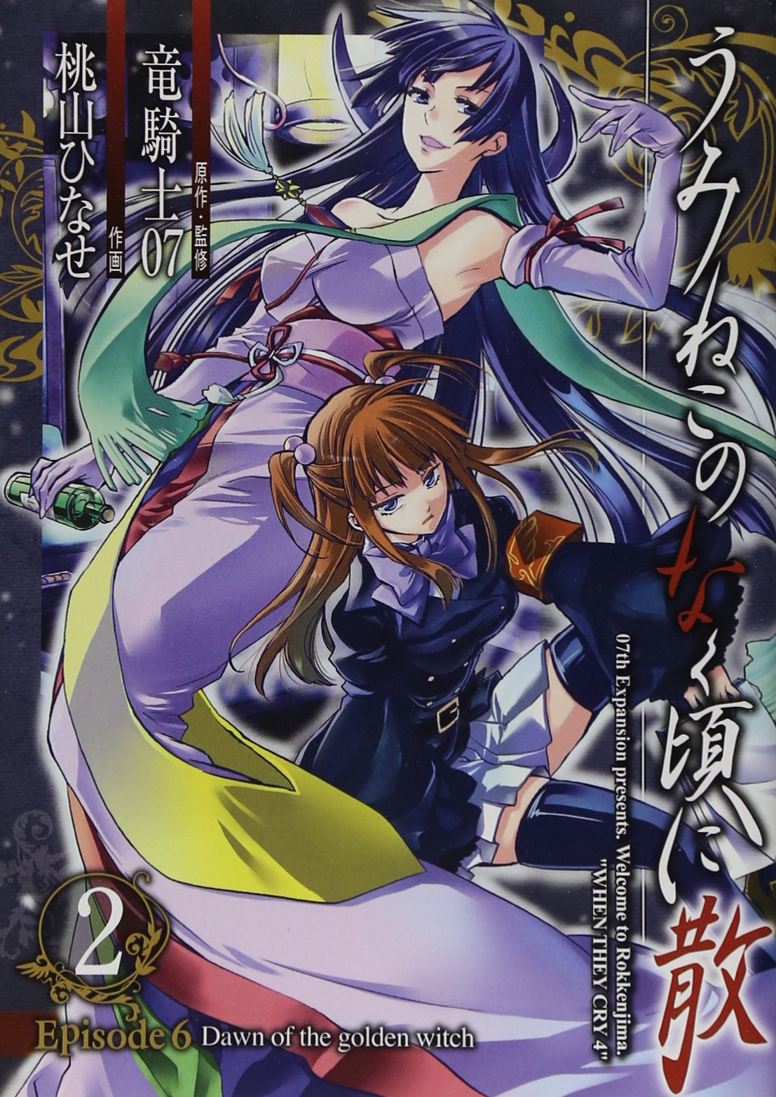 Dawn of the Golden Witch Manga Volume 2