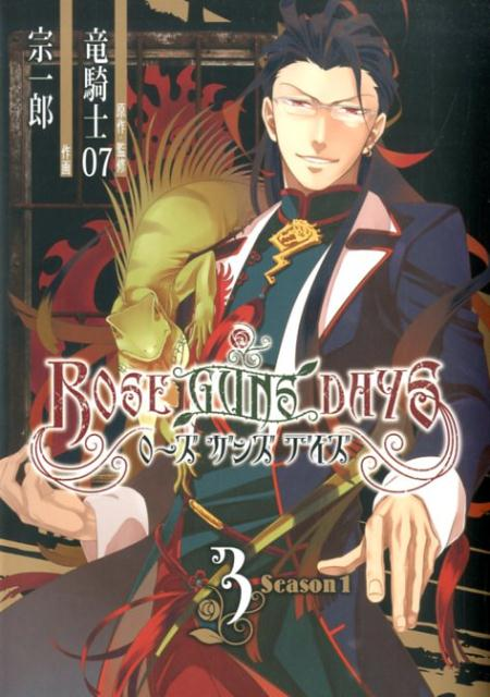 Season 1 Manga Volume 3