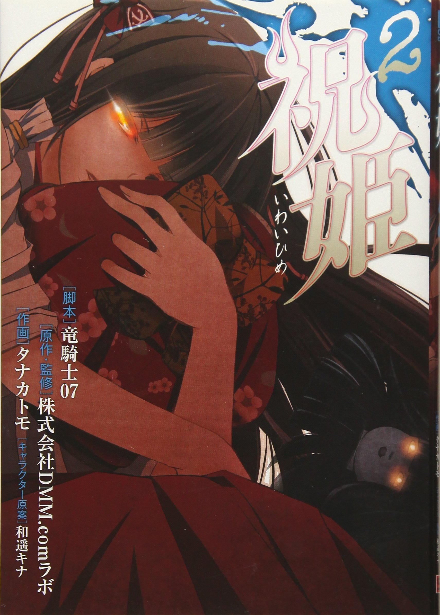Iwaihime Volume 2