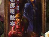 Umineko Episode 7 Shinsou Kaimei Dokuhon