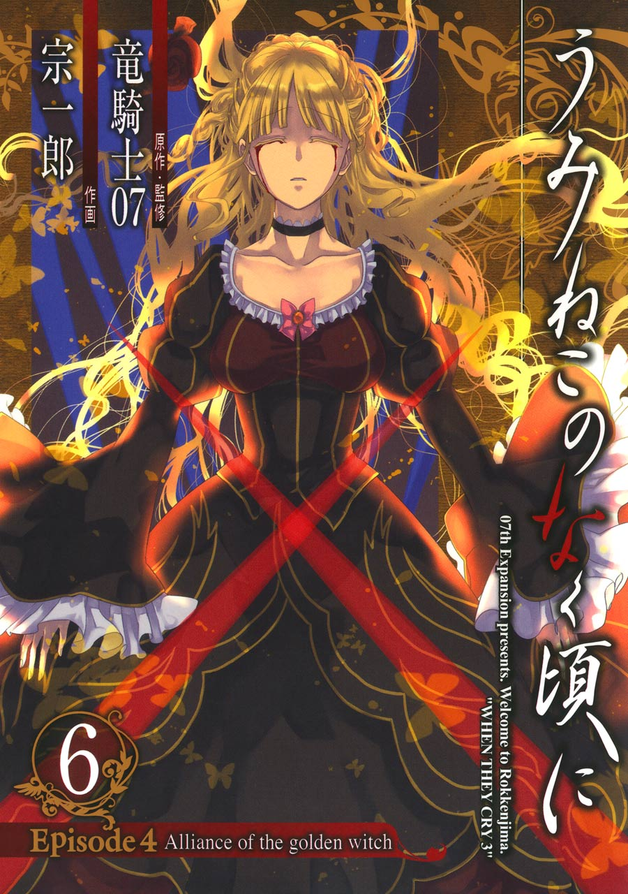 Alliance of the Golden Witch Manga Volume 6