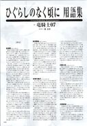 Higu official character guide page 68