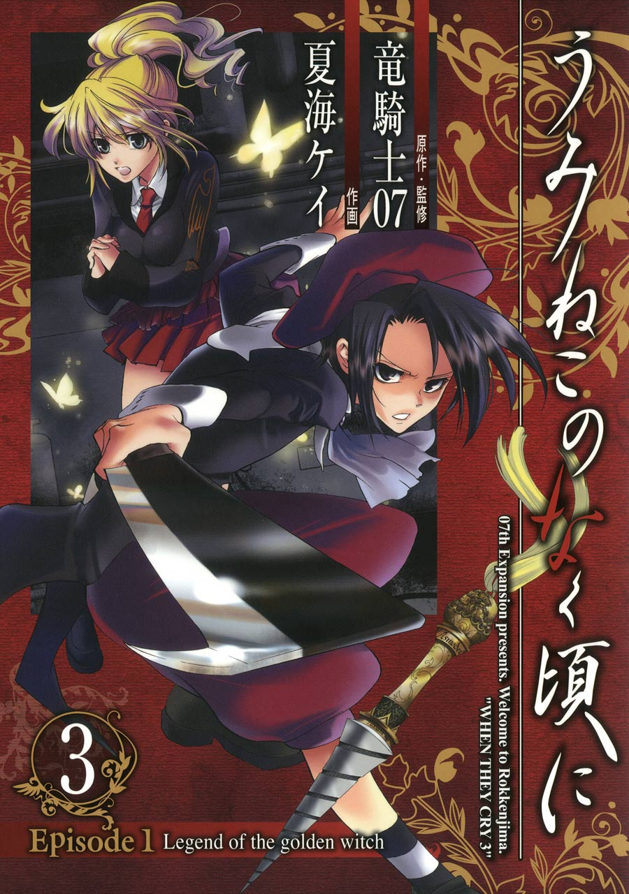 Legend of the Golden Witch Manga Volume 3