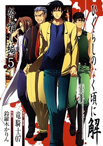 Festival Accompanying Arc Manga Volume 5
