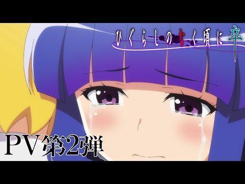 「ひぐらしのなく頃に卒」PV第2弾