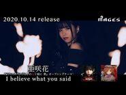 亜咲花「I believe what you said」Music Video(TVアニメ「ひぐらしのなく頃に 業」オープニングテーマ)