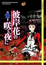 Higanbana the first night cover.jpg