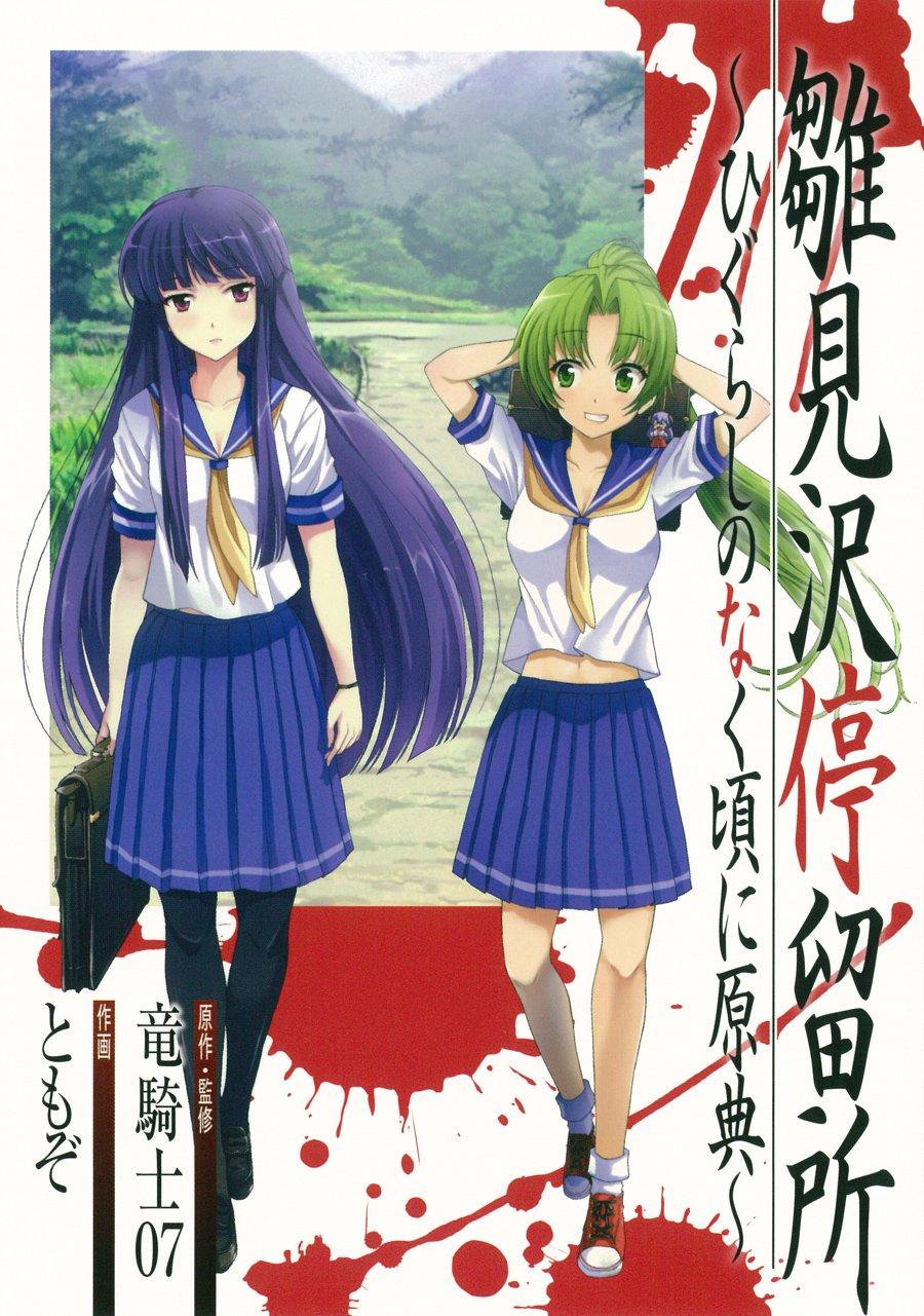 Hinamizawa Bus Stop (manga)