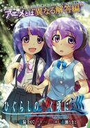 Satokowashi ch1 colored page (3)