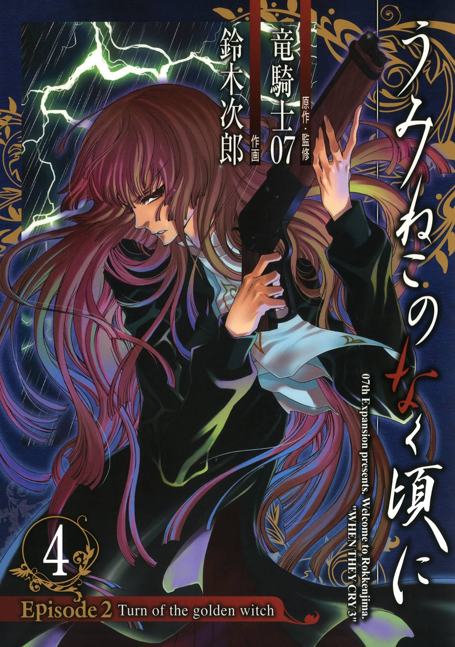 Turn of the Golden Witch Manga Volume 4