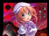 Higurashi no Naku Koro ni Gou Manga Volume 1