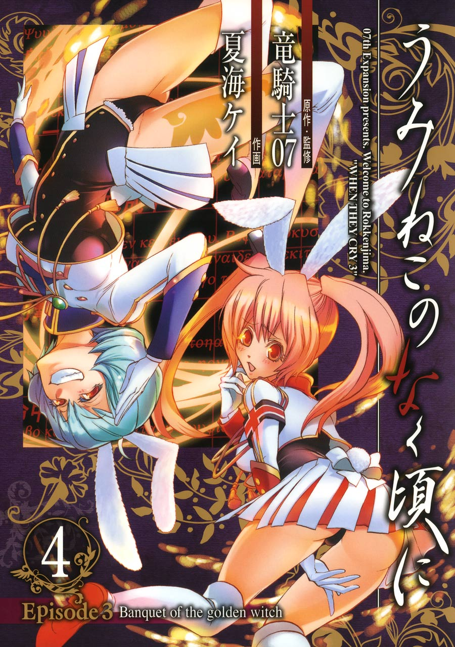 Banquet of the Golden Witch Manga Volume 4