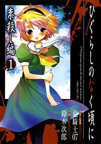 Curse Killing Arc Manga Volume 1