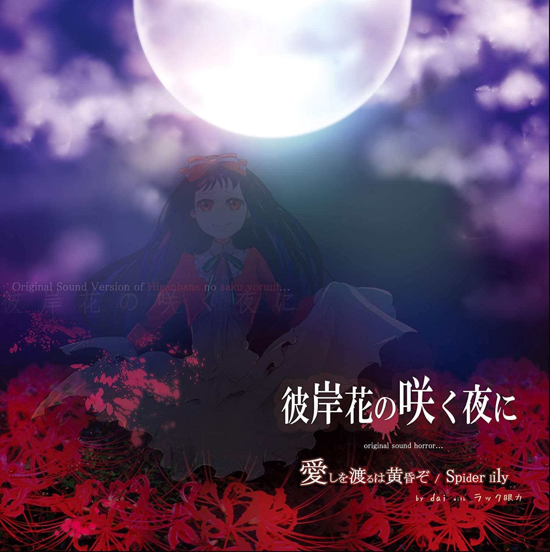 MGCT-0002 Higanbana game OST cover.jpg