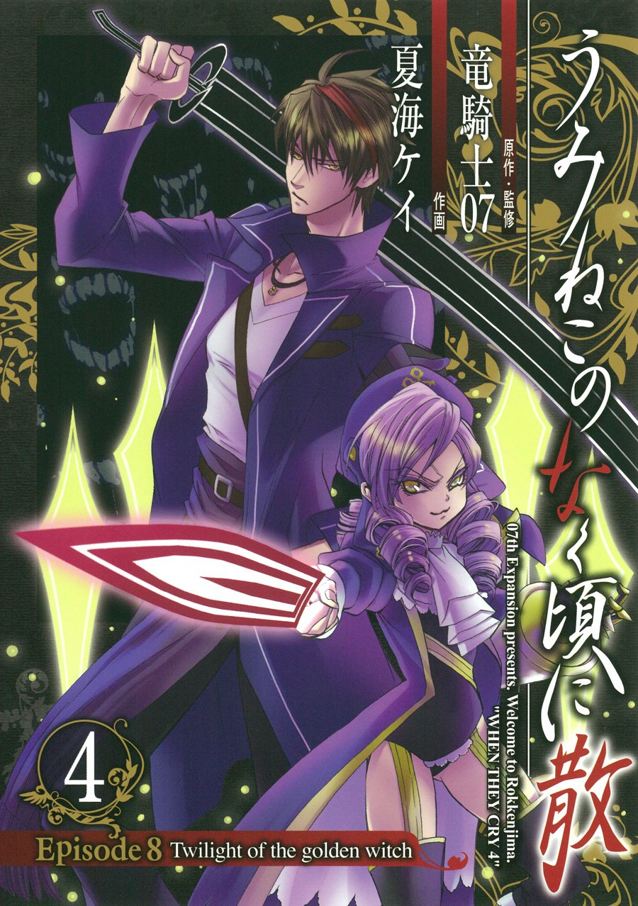 Twilight of the Golden Witch Manga Volume 4