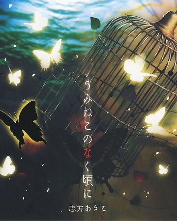 Umineko No Naku Koro Ni Song 07th Expansion Wiki Fandom