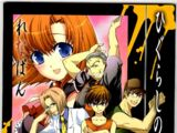 Renapan / Batsukoishi (manga)