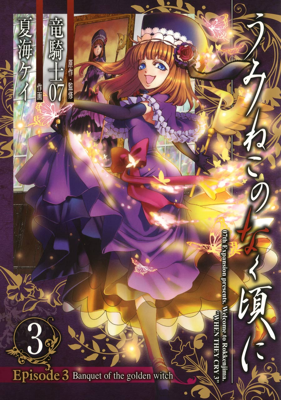Banquet of the Golden Witch Manga Volume 3