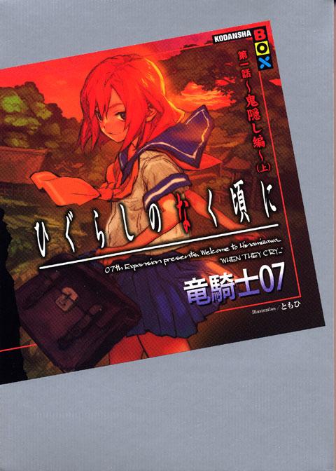 Higurashi no Naku Koro ni (novel)
