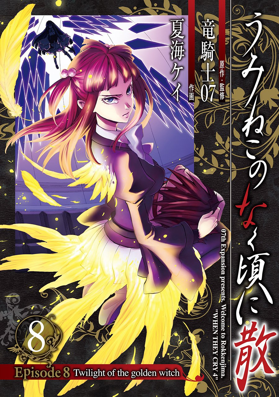 Twilight of the Golden Witch Manga Volume 8