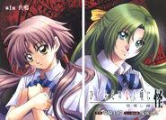 Utsutsukowashi colored page (2)