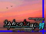 Umineko no Naku Koro ni Hane