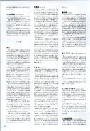 Higu official character guide page 74