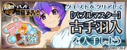 Mei bathhouse event banner.png