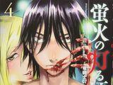 Hotarubi no Tomoru Koro ni Volume 4