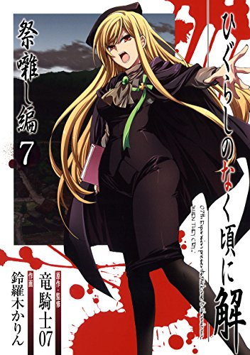 Festival Accompanying Arc Manga Volume 7