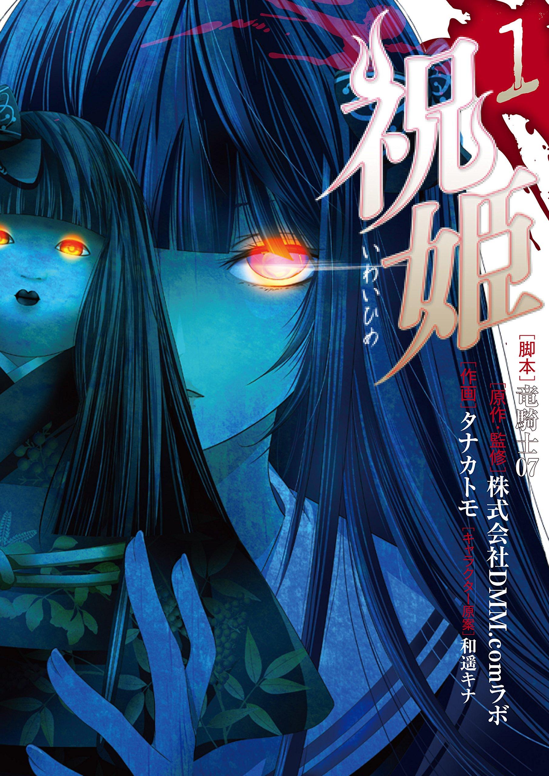 Iwaihime Volume 1