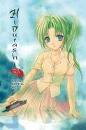 HiguWata V1 Color 3