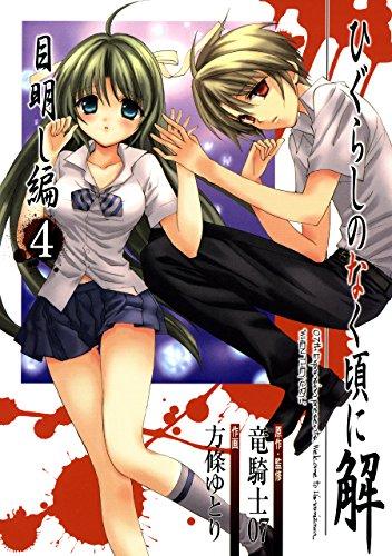 Eye Opening Arc Manga Volume 4