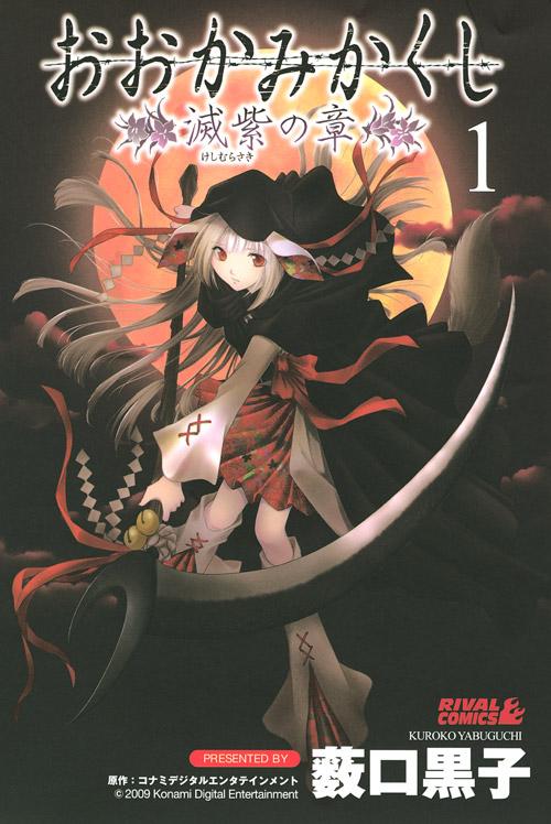 Okamikakushi: Keshimurasaki no Shou Volume 1