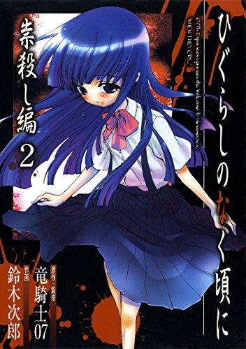 Curse Killing Arc Manga Volume 2