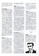 Higu official character guide page 71