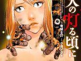 Hotarubi no Tomoru Koro ni Volume 2
