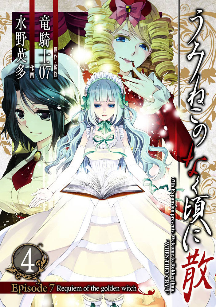 Requiem of the Golden Witch Manga Volume 4