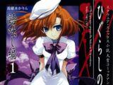 Kataribanashi-hen Comic Anthology EX Volume 1