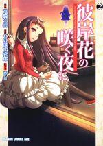 Higanbana manga cover volume 2.jpg