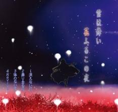 Higanbana no Saku Yoru ni Discography