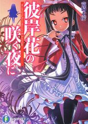 Higanbana light novel.jpg