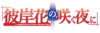 Higanbana logo jp.png