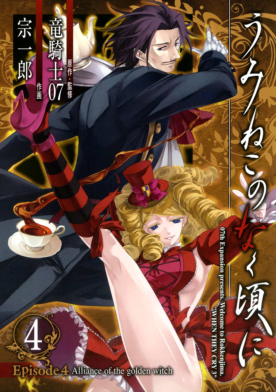 Alliance of the Golden Witch Manga Volume 4